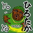 【ひろたか】専用名前スタンプだYO!