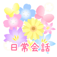 日常会話★お花とちょうちょ