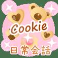 かわいいクッキー 日常会話スタンプ
