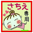 Convenient sticker of [Sachie]!