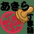 Seal NAME Sticker AKIRA !! -polite-