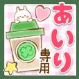 【あいり】専用★優しいスタンプ