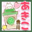 【あきこ】専用★優しいスタンプ