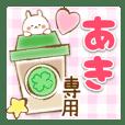 【あき】専用★優しいスタンプ