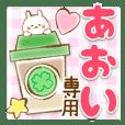 -Yasasii-Name-Aoi
