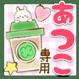 -Yasasii-Name-Atsuko
