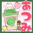 【あつみ】専用★優しいスタンプ