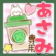 【あさみ】専用★優しいスタンプ