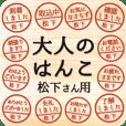 Adult-like seal for Mr./Ms Matsushita