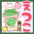 【えつこ】専用★優しいスタンプ