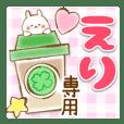 【えり】専用★優しいスタンプ