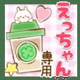 【えっちゃん】専用★優しいスタンプ