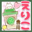 【えりこ】専用★優しいスタンプ