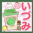 【いづみ】専用★優しいスタンプ