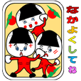 "Lots of affection ""Musubi-chan"""
