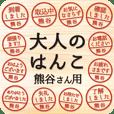 Adult-like seal for Mr./Ms Kumagaya