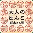 Adult-like seal for Mr./Ms Araki