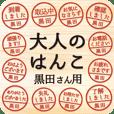 大人のはんこ(黒田さん用)