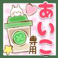 【あいこ】専用★優しいスタンプ