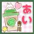 【あい】専用★優しいスタンプ