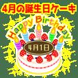 4月の誕生日★ケーキでお祝い★日付入り
