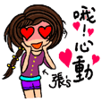 (Miss Zhang) Stickers used in love