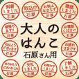 Adult-like seal for Mr./Ms Ishihara