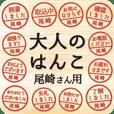 Adult-like seal for Mr./Ms Ozaki