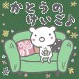 加藤の敬語スタンプ