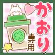 【かおり】専用★優しいスタンプ