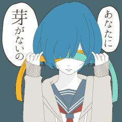 不安定ちゃん - LINE スタンプ | LINE STORE