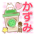 【かずみ】専用★優しいスタンプ