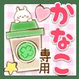 【かなこ】専用★優しいスタンプ