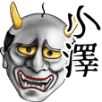 Ozawa Name Hannya Sticker
