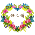 Flower blessing language