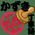かずき専用 印鑑スタンプ!!~丁寧語