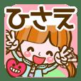 Cute Girl Hisae
