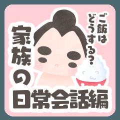 好角家入門のお相撲さん【家族の日常会話】 - LINE スタンプ | LINE STORE