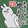 あきちゃんが使う面白名前スタンプ25