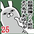 あゆちゃんが使う面白名前スタンプ25