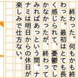 『ナナミ物語』