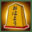 将棋の駒 日常の挨拶や連絡 会話スタンプ