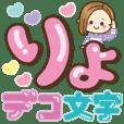 大人女子の日常【大きめ♥デコ文字】