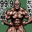 だいすけ専用筋肉マッチョマッスルスタンプ