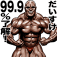 Daisuke dedicated Muscle macho sticker