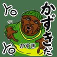 【かずき/カズキ】専用名前スタンプだYO!