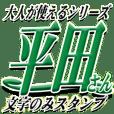 ★平田さん専用★大人が使うシリーズ