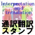 Interpretation translation Sticker