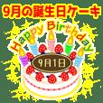 9月的生日蛋糕