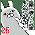 Fun Sticker gift to misako Funnyrabbit25